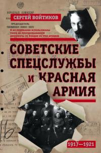 Советские спецслужбы и Красная армия