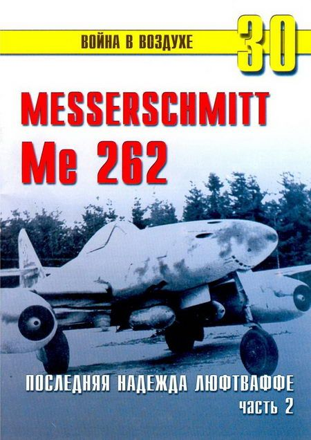 Me 262 последняя надежда люфтваффе Часть 2