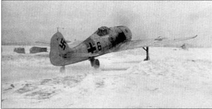 Рулежка ни Fw 190 была трудным делом. Вот как описывает ее кипи тип Хайнц Ланге из 3./JG 51: «Во время рулежки видимость вперед из кабины Fw 190 были даже хуже, чем из кабины Bf 109. Чтобы увидеть хоть что-нибудь, приходилось рулить галсами. В момент взлета и посадки видимость из кабины Fw 190 также была не лучше, поскольку в отличие от Bf 109, на Fw 190 эти маневры приходилось проводить с опущенным хвостом». Пилот этого Fw 190A-4 из l./JG 54 только что дал полный газ и начал разбег по только что расчищенной взлетной полосе на аэродроме в Красногвардейске.