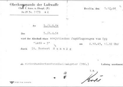 ЛаГГ-3, сбитый лейтенантом Норбертом Ханнигом 4 октября 1943 года, стал 786-й победой 5-й эскадрильи. Обратите внимание на то, сколько времени ушло на подтверждение результата — документ датирован 5 декабря 1944 годи!