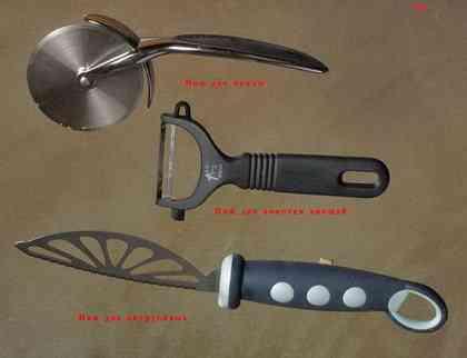 Ножи для пиццы, для чистки овощей и для цитрусовых
