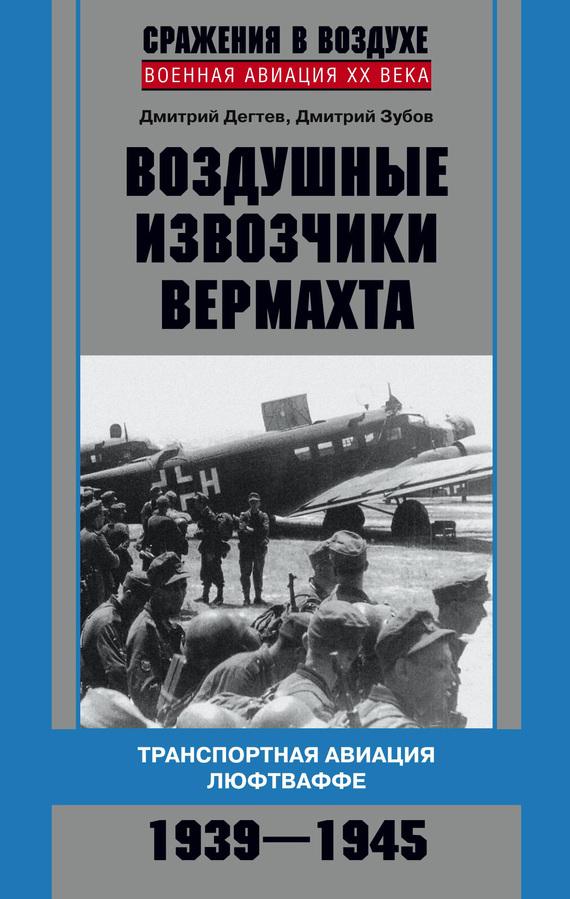 Воздушные извозчики вермахта. Транспортная авиация люфтваффе 1939–1945