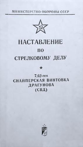 Наставление по стрелковому делу снайперская винтовка Драгунова (СВД)