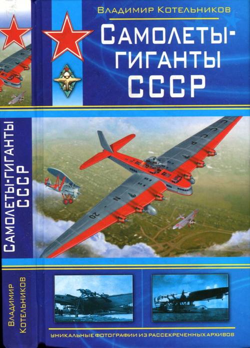 Самолеты- гиганты СССР