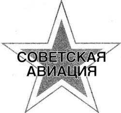 Владимир Котельников   Самолеты-гиганты СССР