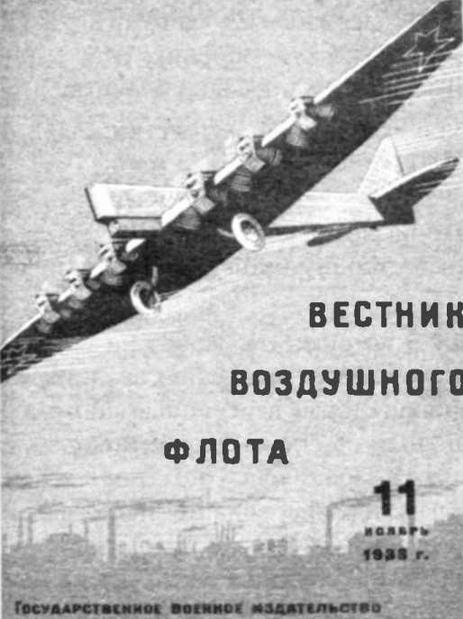 Таким тогда виделся могучий многомоторный бомбовоз (обложка журнала «Вестник воздушного флота» за ноябрь 1933 г.).