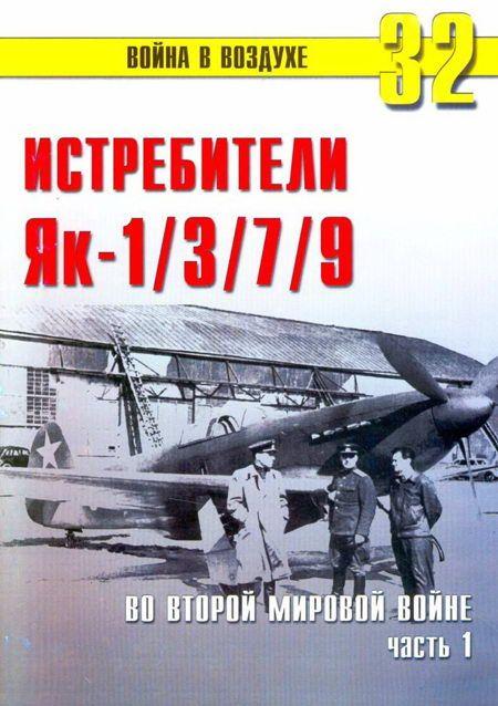 Як-1/3/7/9 во второй мировой войне. Часть 1