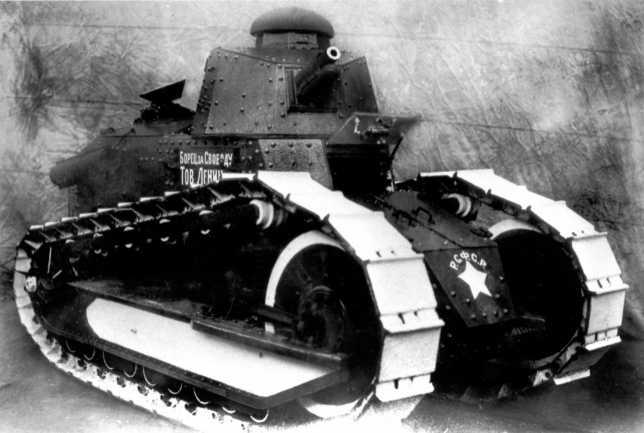 Общий вид первого образца танка «Русский Рено» «Борец за свободу тов. Ленин». Сормовский завод, август 1920 года. Обратите внимание, что гусеницы и часть деталей подвески выкрашены в белый цвет (РГАЭ).
