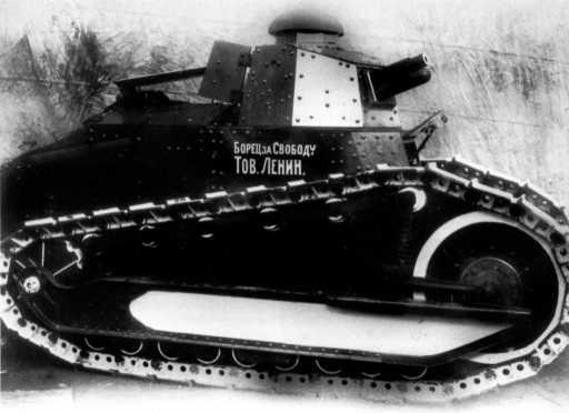 Танк «Русский Рено» «Борец за свободу тов. Ленин», вид справа. Сормовский завод, август 1920 года. Обратите внимание, что в отличие от французских «Рено» основание колпака на башне было граненым, а не цилиндрическим (РГАЭ).