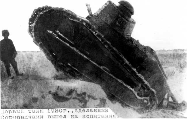 Танк «Борец за свободу тов. Ленин» во время испытаний в районе Сормовского завода. Август 1920 года. На фото машина преодолевает стенку (ГАНО).