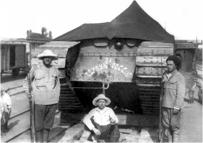 Танки 1-го танкового отряда ВСЮР под Царицыным. Лето 1919 года. Хорошо видно название MK-V «За единую Россию», нанесенное на лобовом листе корпуса. Бортовой номер этой машины автору неизвестен (РПАКФД).