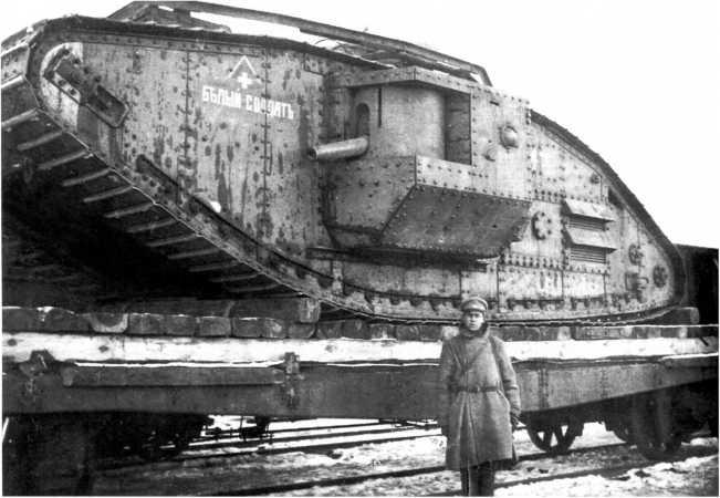 Танк МК-V «Белый солдат» (№9147) на железнодорожной платформе. Ноябрь 1919 года. Хорошо видно название, а также эмблема Северо-Западной армии — трехцветный шеврон (углом вверх) и белый крест под ним (АСКМ).