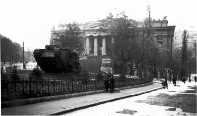 Танк MK-V, установленный в качестве памятника в Киеве в сквере напротив Художественного музея, на пересечении Музейного переулка и улицы Кирова (сейчас Грушевского). Осень 1941 года. До сегодняшнего дня машина не сохранилась (АСКМ).