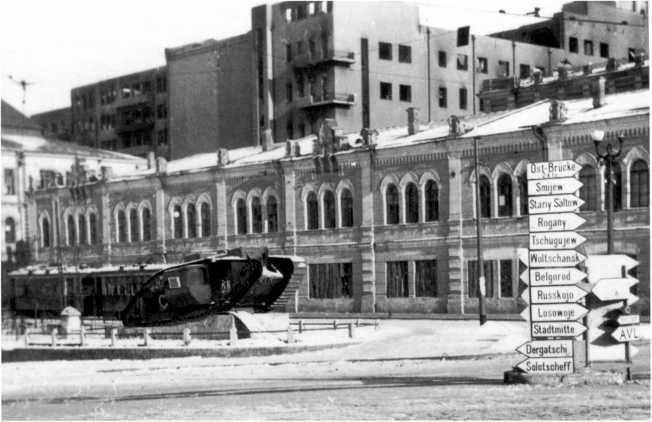 Танк MK-V на Пролетарской площади Харькова. Весна 1942 года. Эта машина до наших дней не сохранилась (АСКМ).