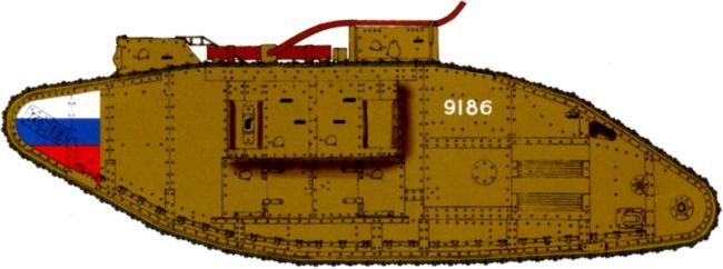 Танк MK-V №9186 Вооруженных Сил Юга России. Лето 1919 года. На передней части борта нанесен бело-сине-красный триколор. В Русской Армии генералаП. Врангеля эта машина имела название«Дерзкий».