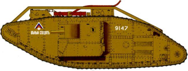 Танк MK-V №9147 «Белый солдат» Северо Западной армии. Ноябрь 1919 года. Над названием видна эмблема Северо-Западной армии — трехцветный шеврон(углом вверх) и белый крест под ним.