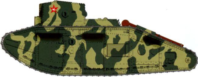 Танк МК-В в двухцветном камуфляже. 1-й танковый автоброневой отряд РККА, июль 1920 года. На рубке — красная звезда с плугом и молотом внутри.
