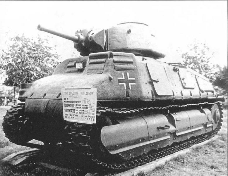 Захваченный Красной Армией танк 35S(f) на выставке трофейной техники в ЦПКиО им.Горького в Москве. Июль 1943 года