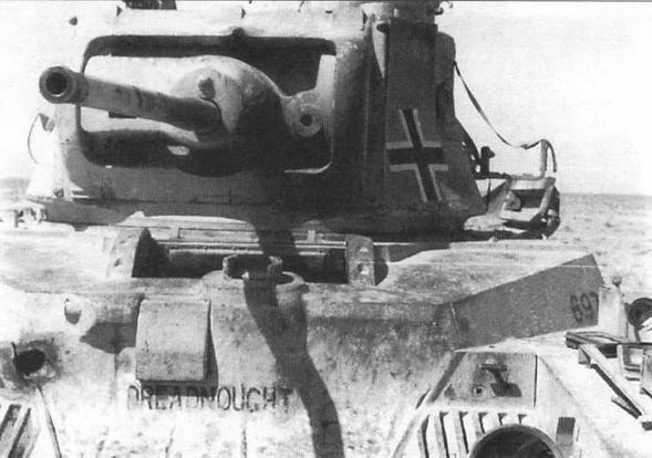 Этот подбитый британской артиллерией танк «Матильда» входил в состав 8-го немецкого танкового полка. 27 мая 1941 года немцы захватили семь танков этого типа, три из них оказались пригодны для дальнейшего использования. Северная Африка, 1941 год
