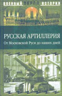 Русская артиллерия [От Московской Руси до наших дней]
