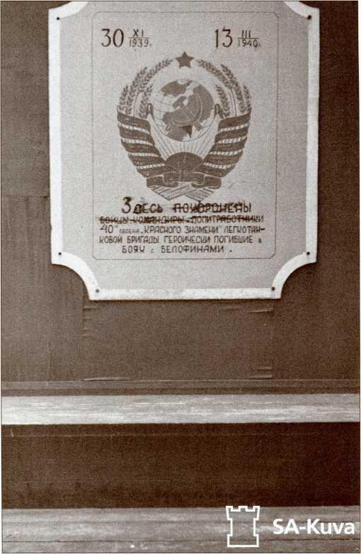 Временный обелиск из фанеры на братской могиле танкистов 40-й легкотанковой бригады на станции Перкъярви (Кирилловское). Лето 1941 года.