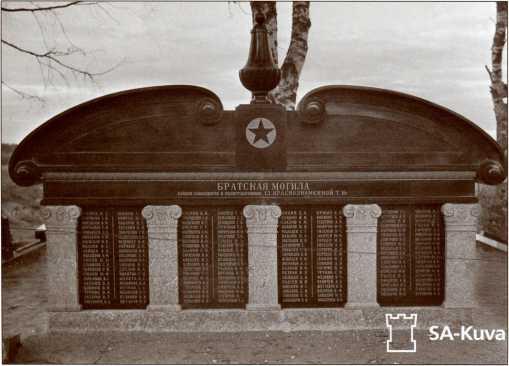 Разбитая финнами табличка с братской могилы 335-го отдельного танкового батальона. Лето 1941 года.
