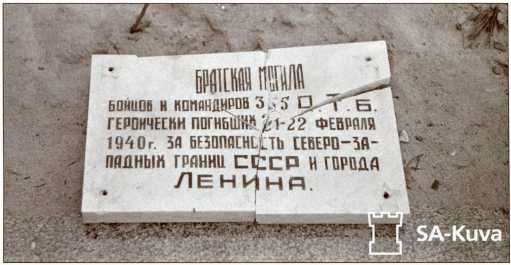 Могила танкистов 335-го отдельного танкового батальона со сбитыми табличками. Кямяря (Гаврилово), лето 1941 года.