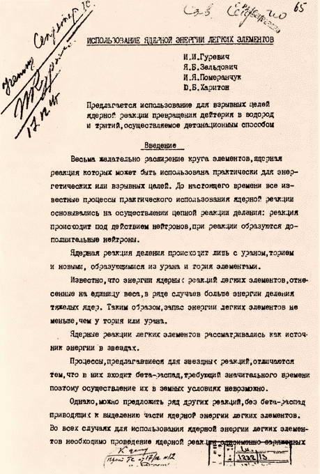 ИССЛЕДОВАНИЯ ПО ДЕЙТЕРИЕВОЙ БОМБЕ В СССР