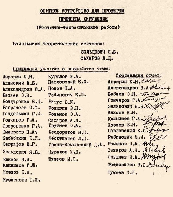 8. ЗАВЕРШЕНИЕ РАЗРАБОТКИ РДС-37
