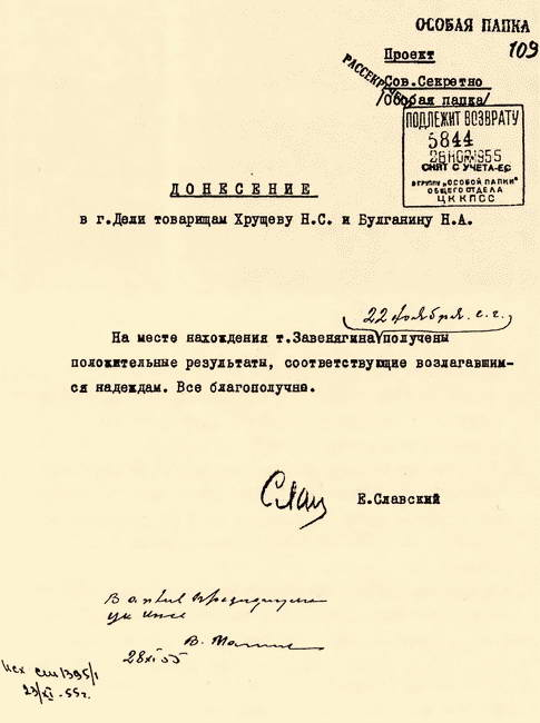 10. ИСПЫТАНИЕ РДС-37