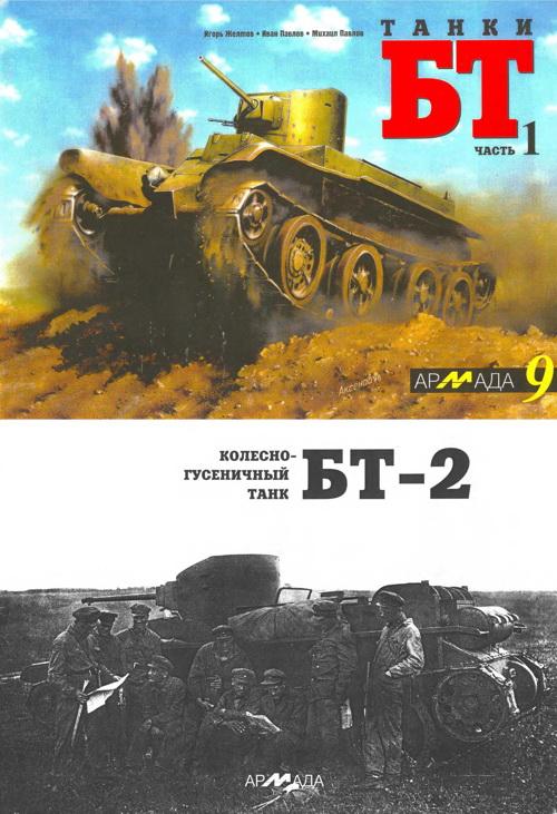 """Танки БТ. часть 1. """"Колесно-гусеничный танк БТ-2""""."""
