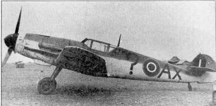 Кодировки Bf 109F-4 указывает на принадлежность самолета 1-й южноафриканской эскадрильи. В Северной Африке на трофейных машинах союзники часто вместо бортовой идентификационной литеры рисовали вопросительный знак.