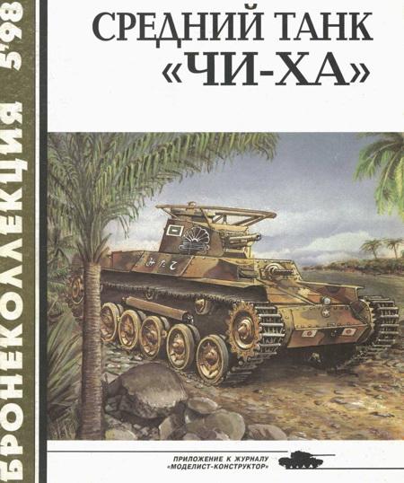Средний танк «Чи-ха»
