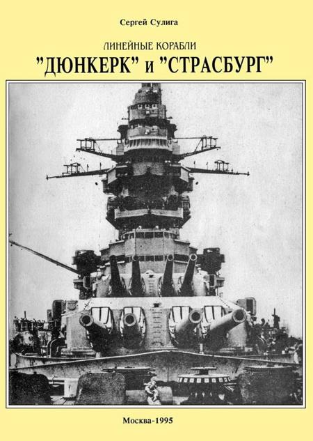 """Линейные корабли ''Дюнкерк"""" и ''Страсбург"""""""