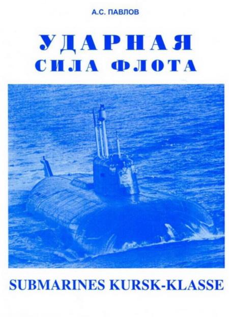 УДАРНАЯ СИЛА ФЛОТА (подводные лодки типа «Курск»)
