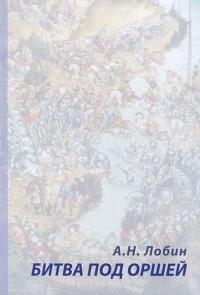 Битва под Оршей 8 сентября 1514 года