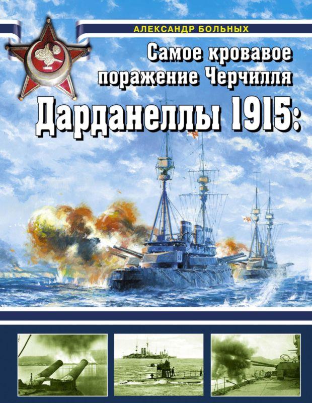 Дарданеллы 1915