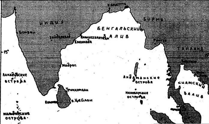 Рейды в Индийский океан