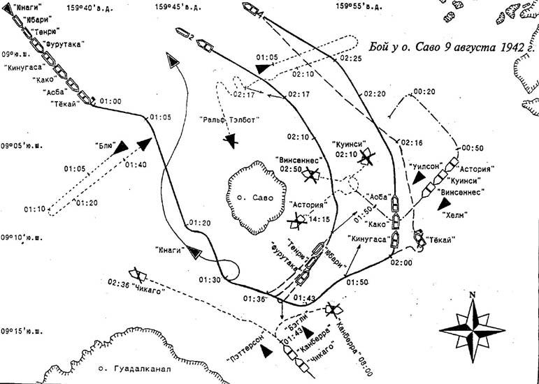 Первый бой в Соломоновом море (бой у острова Саво)
