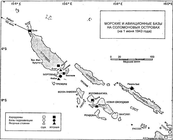 Отступление с Новой Гвинеи и с Соломоновых островов