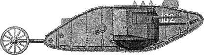 Английский танк Мк-1 — первый в мире боевой танк.