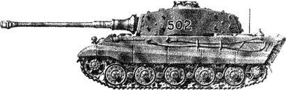 Немецкий танк «Королевский тигр».