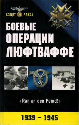 Боевые операции Люфтваффе: взлет и падение гитлеровской авиации