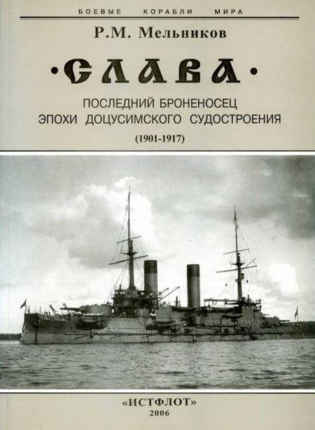 """Слава"". Последний броненосец эпохи доцусимского судостроения. (1901-1917)"