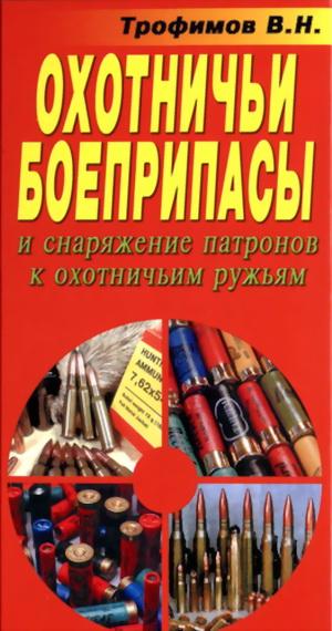 Охотничьи боеприпасы и снаряжение патронов к охотничьим ружьям