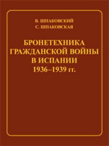 Бронетехника гражданской войны в Испании 1936–1939 гг.