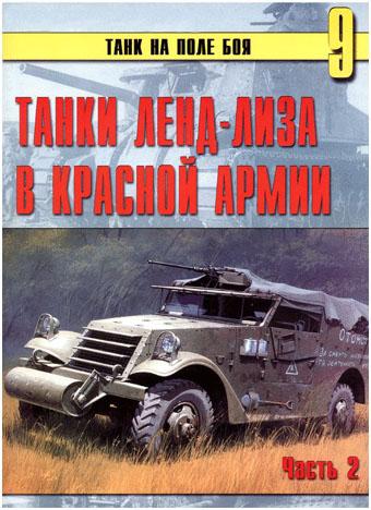 Танки ленд-лиза в Красной Армии. Часть 2