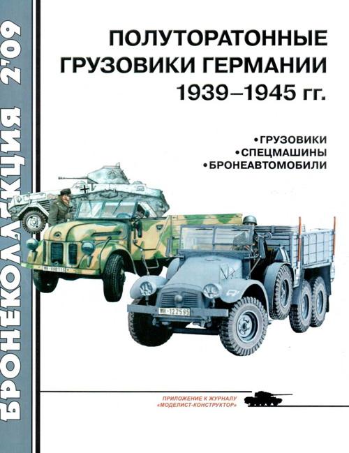 Полуторатонные грузовики Германии 1939—1945 гг.
