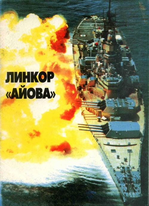 Линейные корабли ВМС США типа «Айова». Cоздание, боевое использование, конструкция