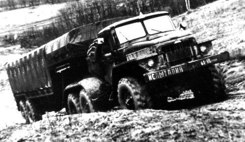 Автопоезда «Урал» (1962 – 1992 гг.)